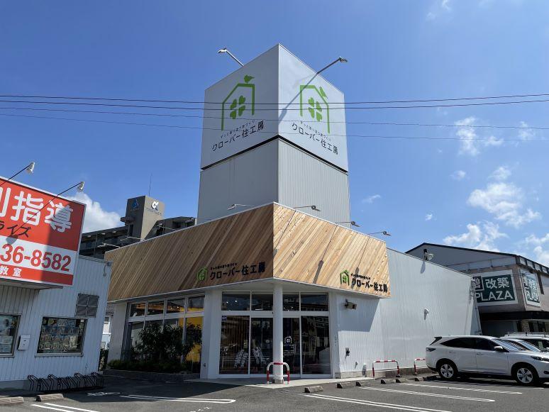 クローバー住工房 米子店