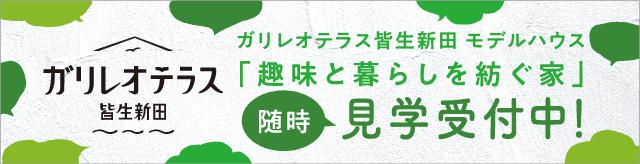 ガリレオテラス皆生新田 モデルハウス「趣味と暮らしを紡ぐ家」随時見学受付中