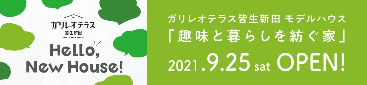 ガリレオテラス皆生新田 モデルハウス「趣味と暮らしを紡ぐ家」2021年9月25日土曜日OPEN!