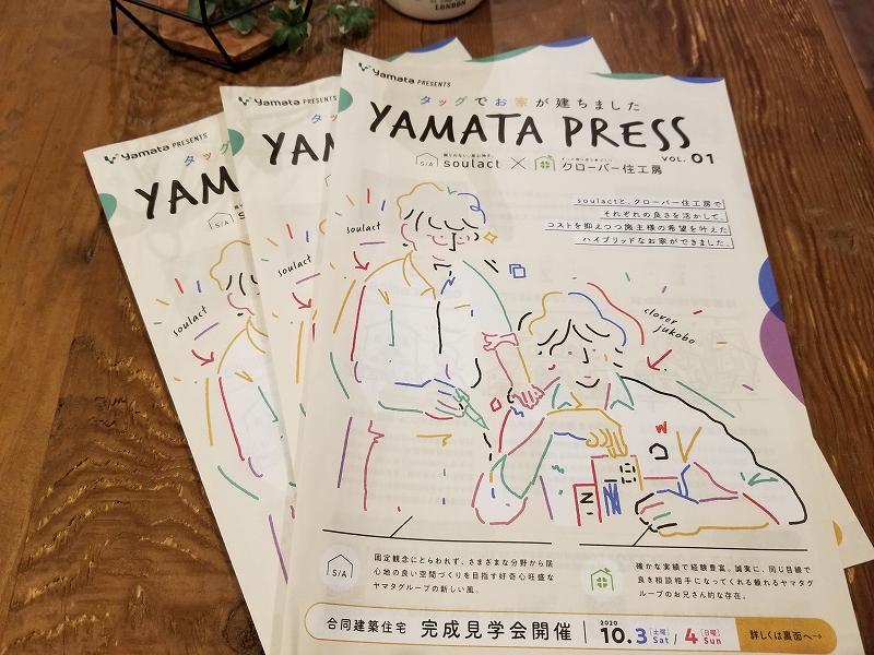 YAMATA PRESS発刊のお知らせ