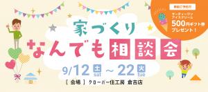 9/12-22家づくりなんでも相談会_倉吉店