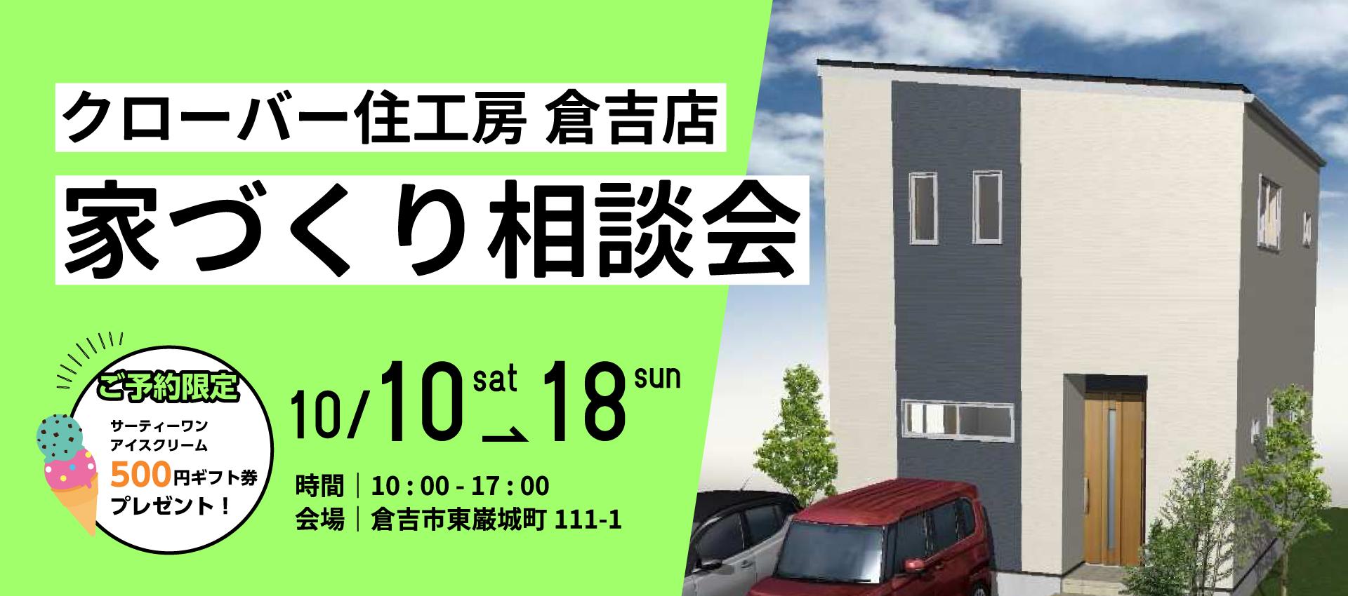 10/10-10/18家づくり相談会