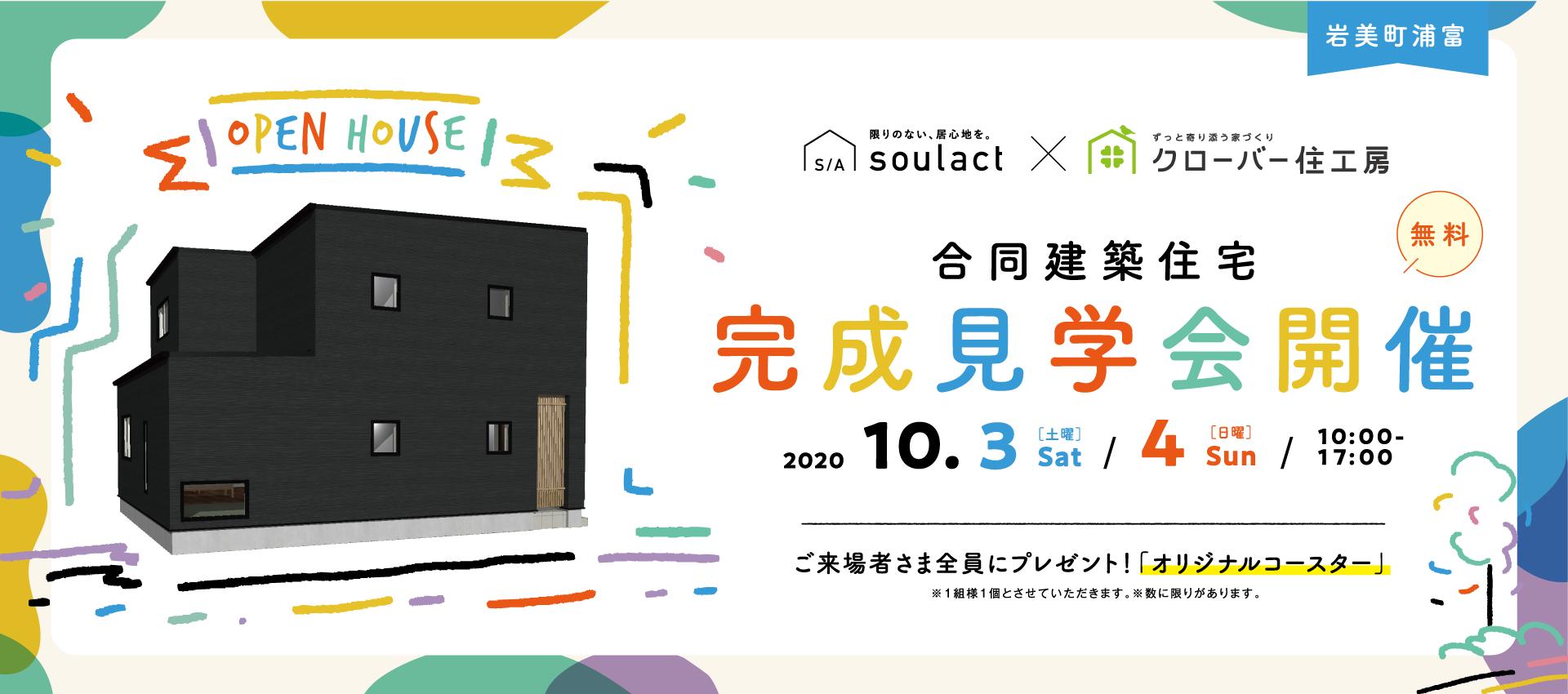 10/3・10/4 soulact×クローバー住工房合同住宅見学会
