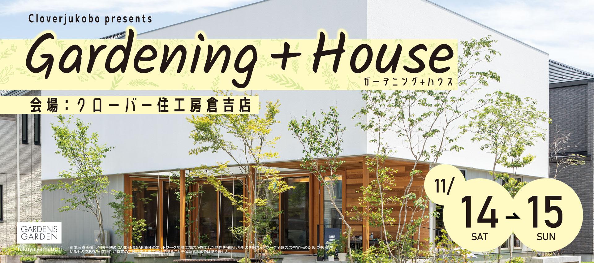 11/14・15お庭の相談会
