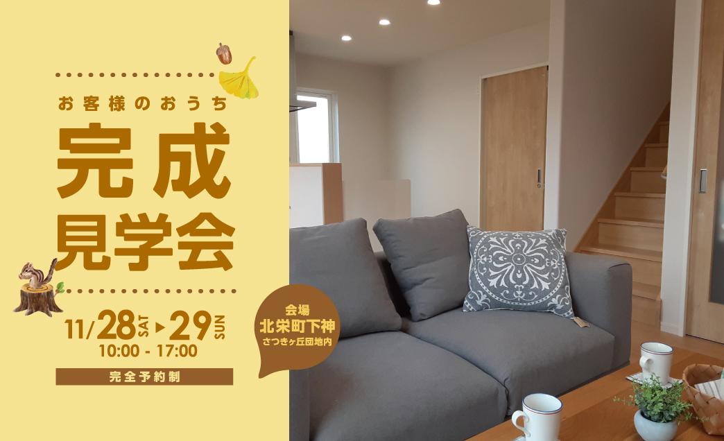 11/28・29完成見学会_北栄町