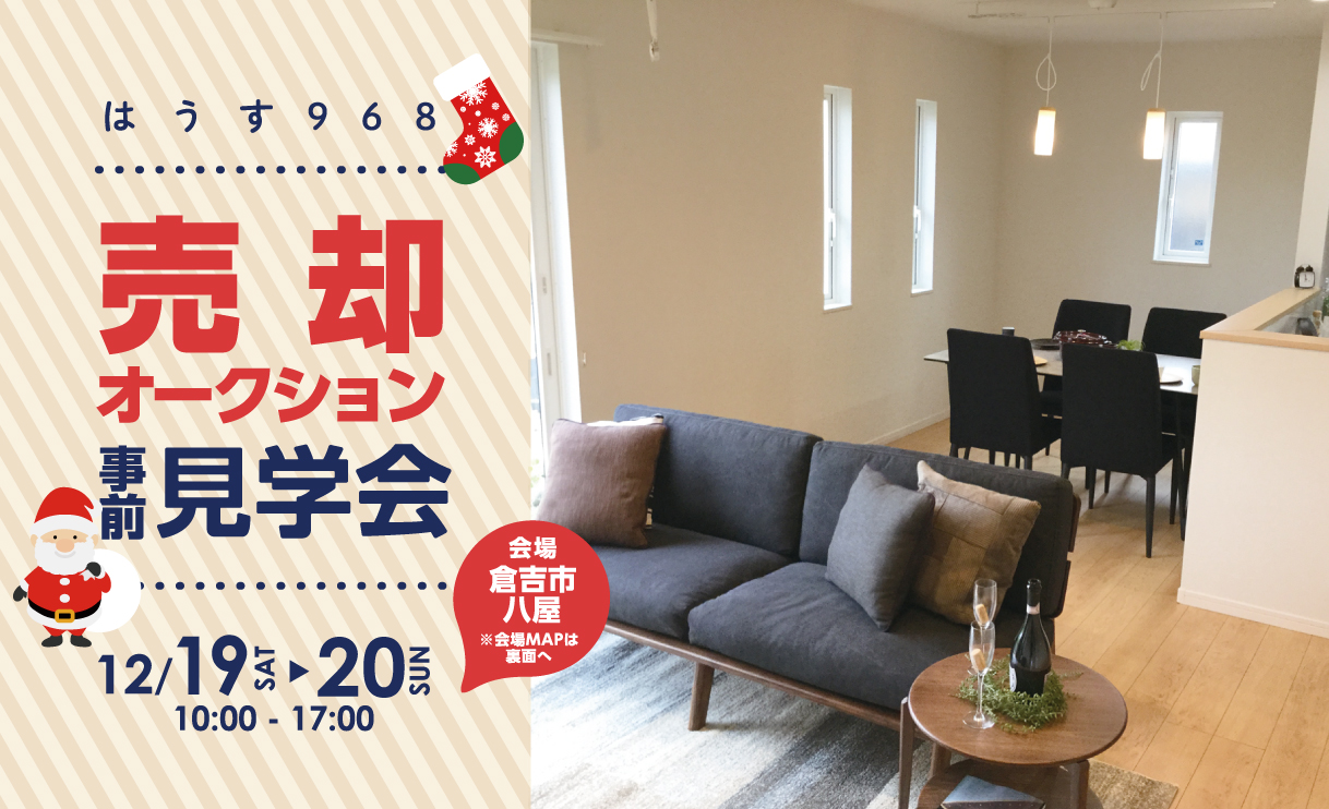 12/120八屋モデルハウス 売却・オークション事前見学会