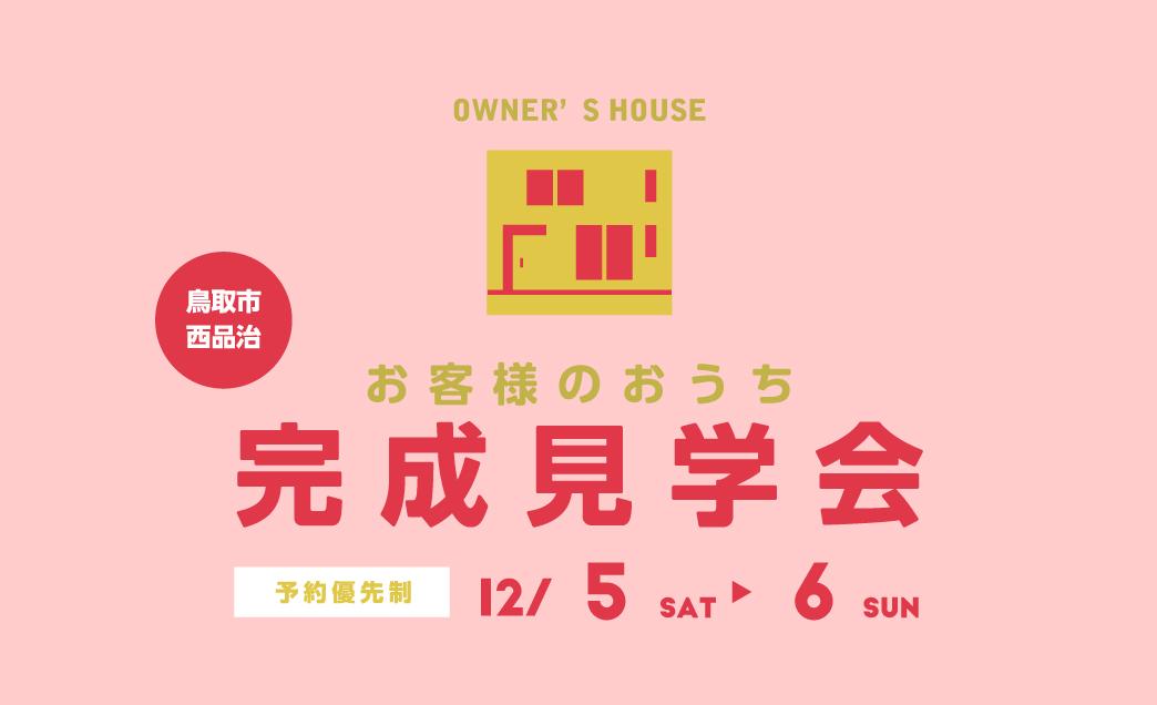 12/5・12/6 完成見学会_鳥取市西品治