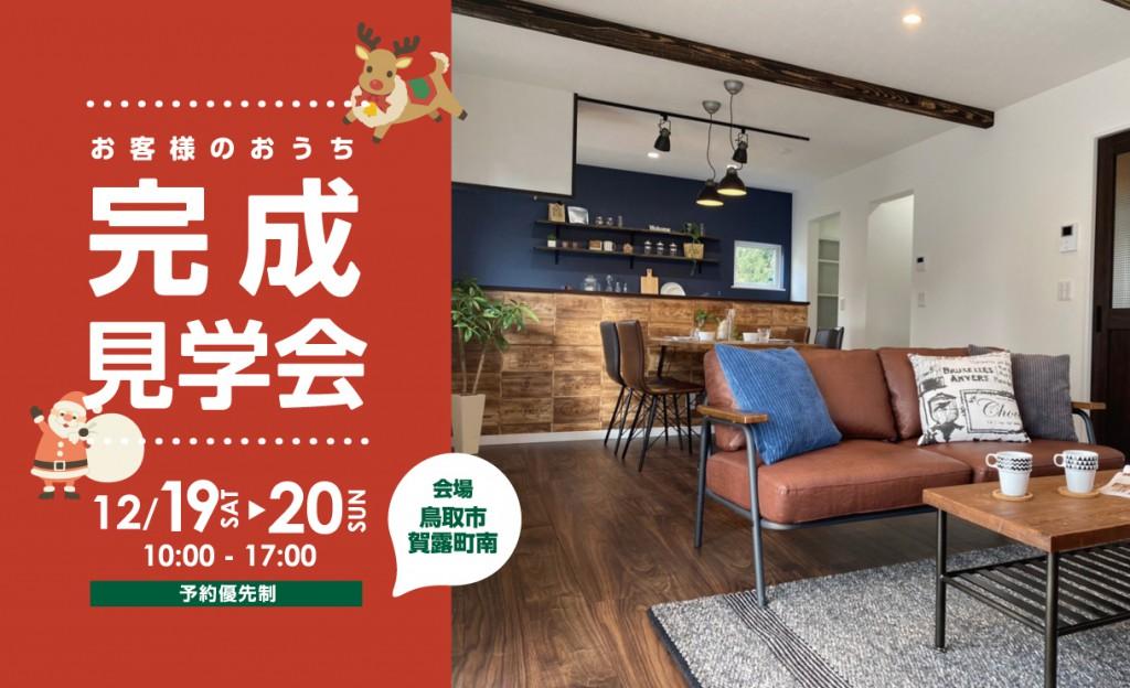 12/19・12/20 完成見学会_鳥取市賀露町南
