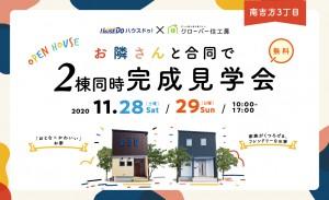 11/28・11/29 ハウスドゥ!×クローバー住工房合同見学会