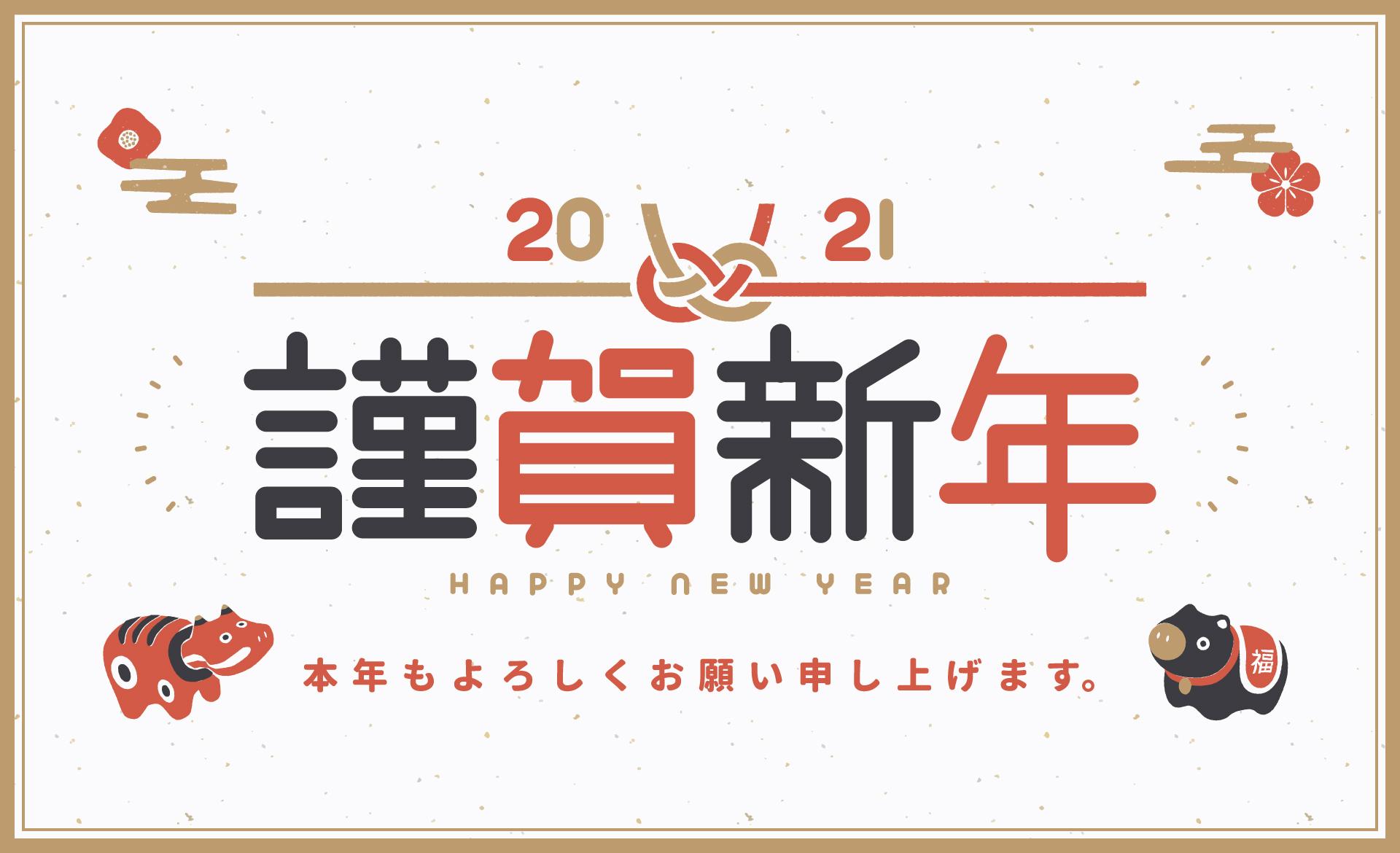 謹んで新年のご挨拶を申し上げます
