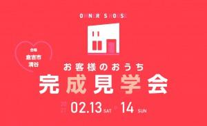 2/13・14完成見学会_倉吉市清谷