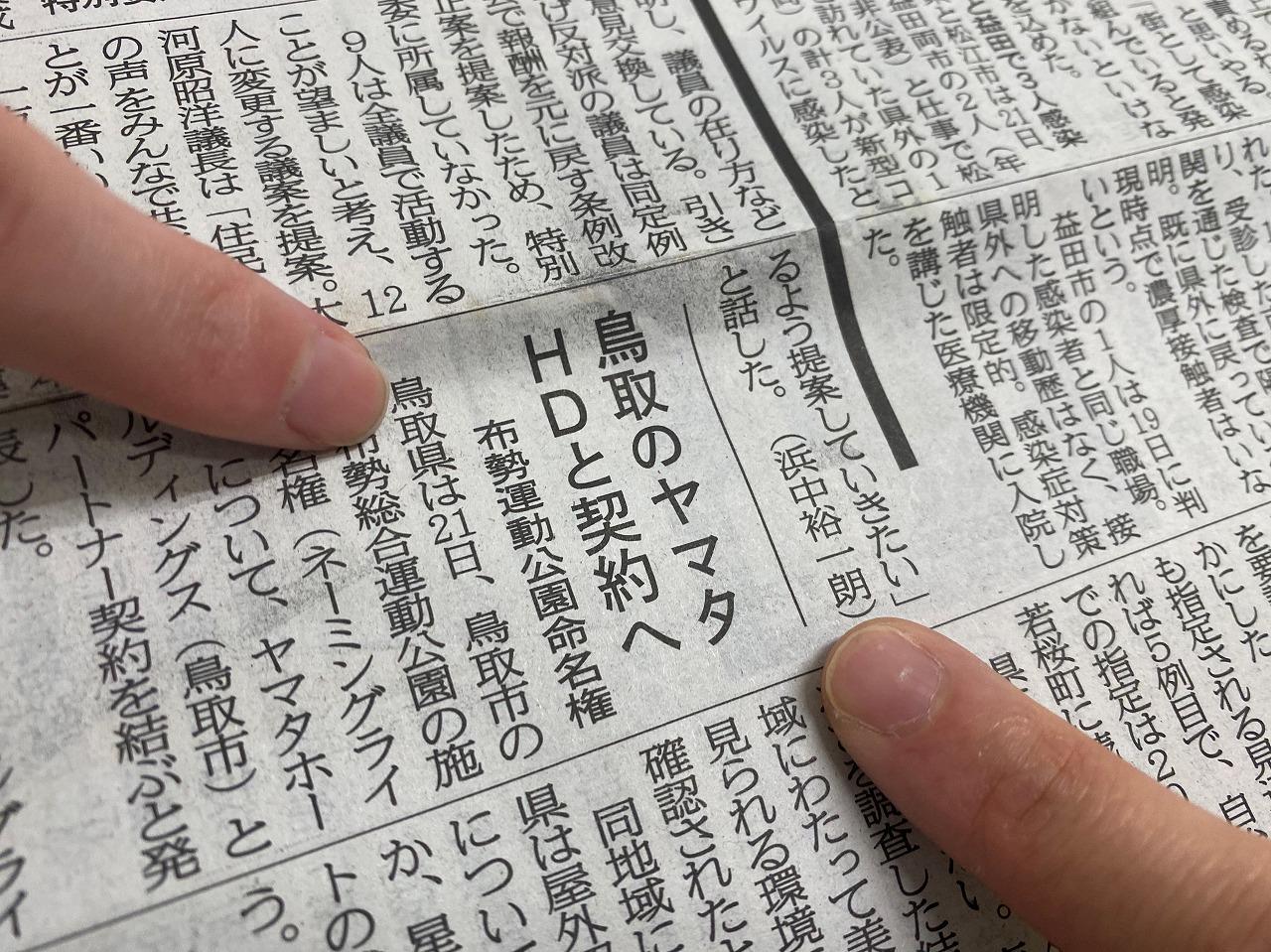 「鳥取県立布勢総合運動公園」ネーミングライツ優先交渉権の獲得のお知らせ
