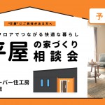 平屋の家づくり相談会|倉吉市