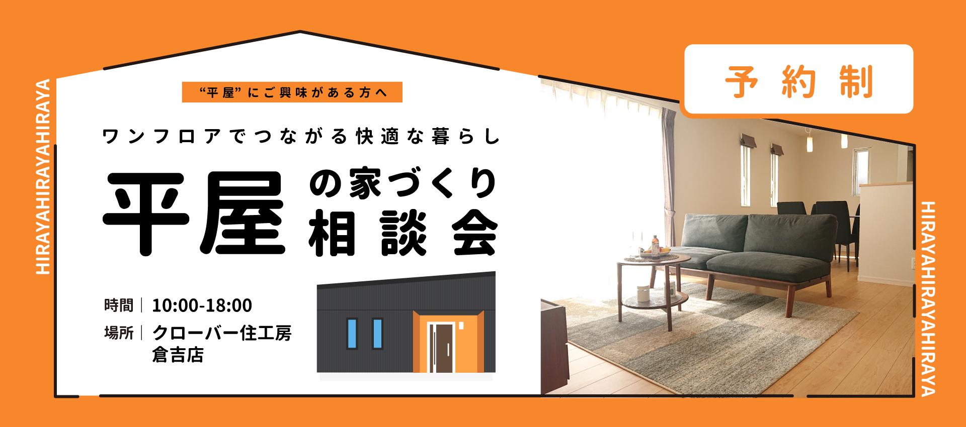 平屋の家づくり相談会 倉吉市