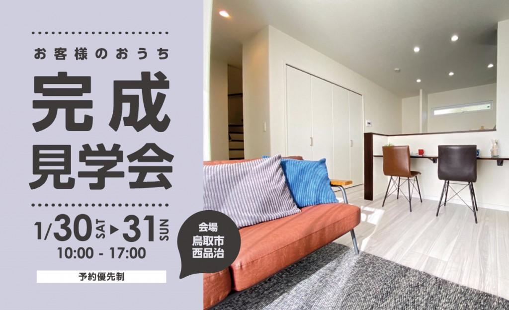 1/30・1/31 完成見学会_鳥取市西品治