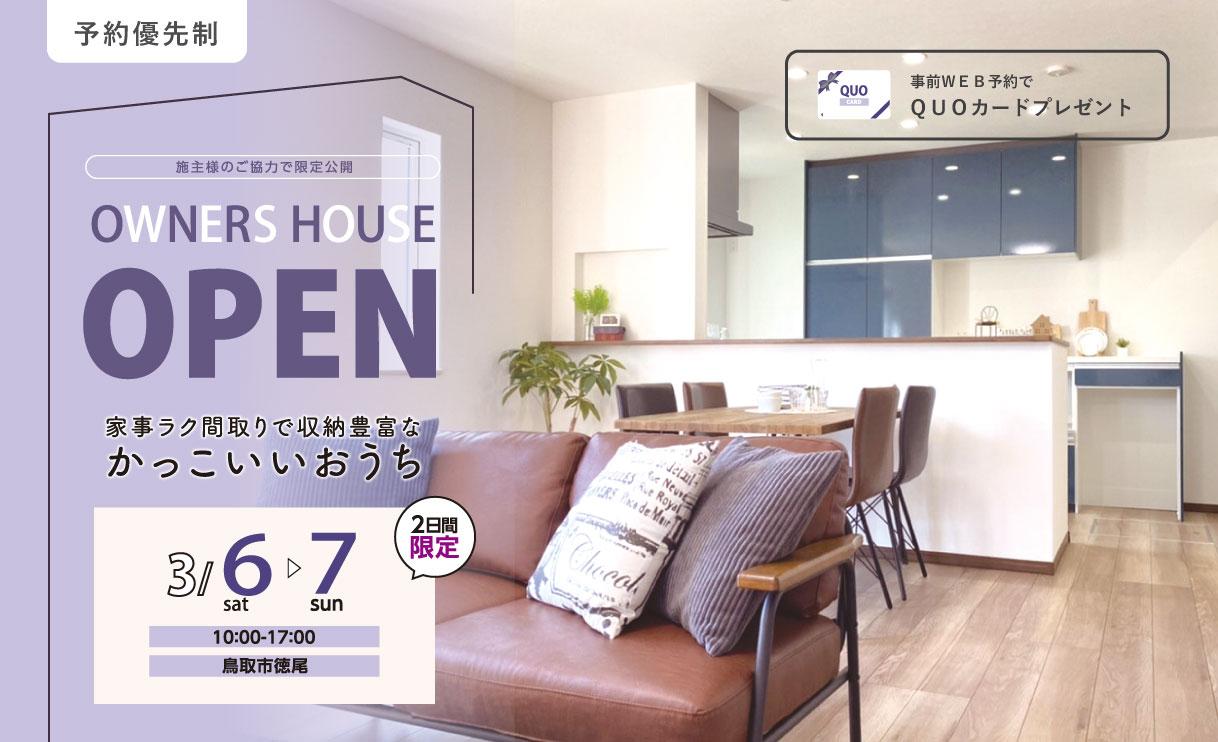 3/6・3/7 完成見学会_鳥取市徳尾
