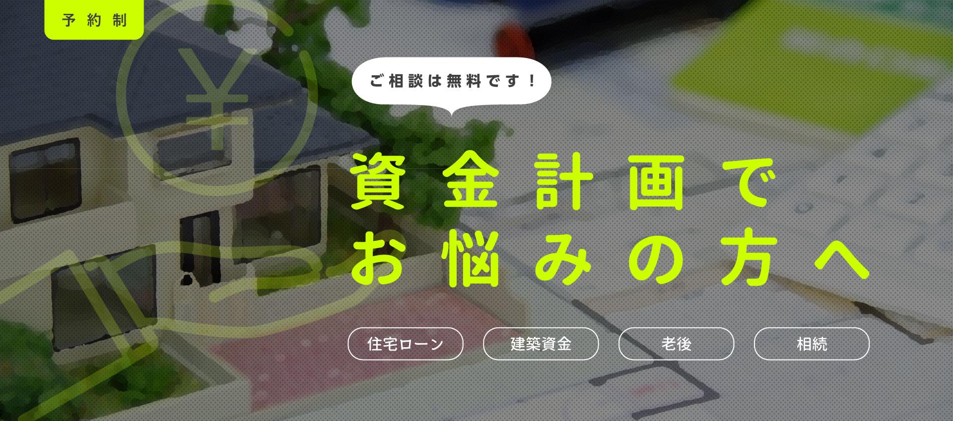 暮らしの資金相談会│鳥取市