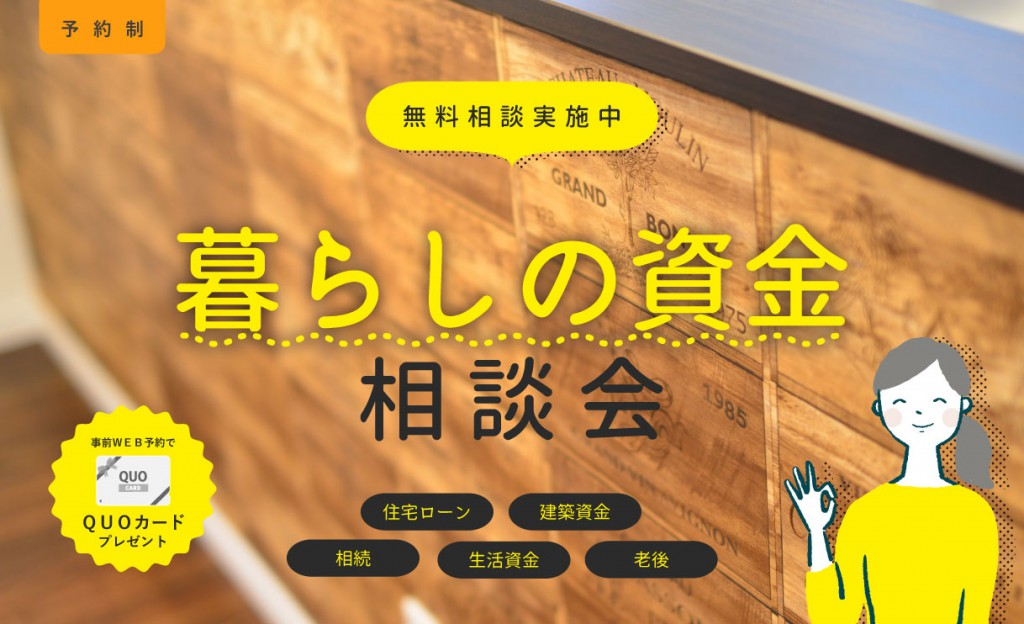 生活資金・住宅ローン相談会|倉吉市