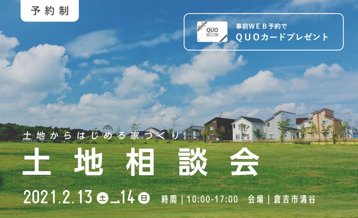 土地からはじめる家づくり【土地相談会】