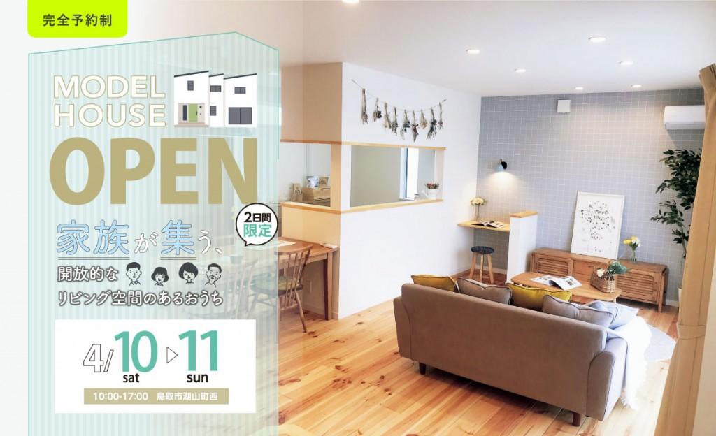 4/10・4/11 モデルハウス見学会_鳥取市湖山町西