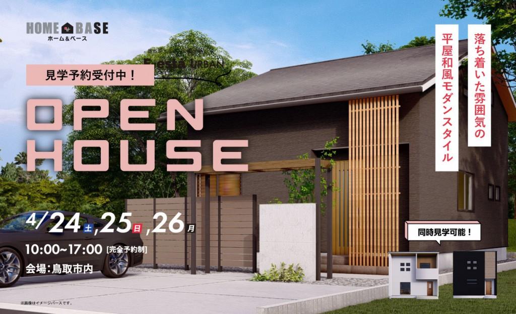 鳥取モデルハウス|完成見学会