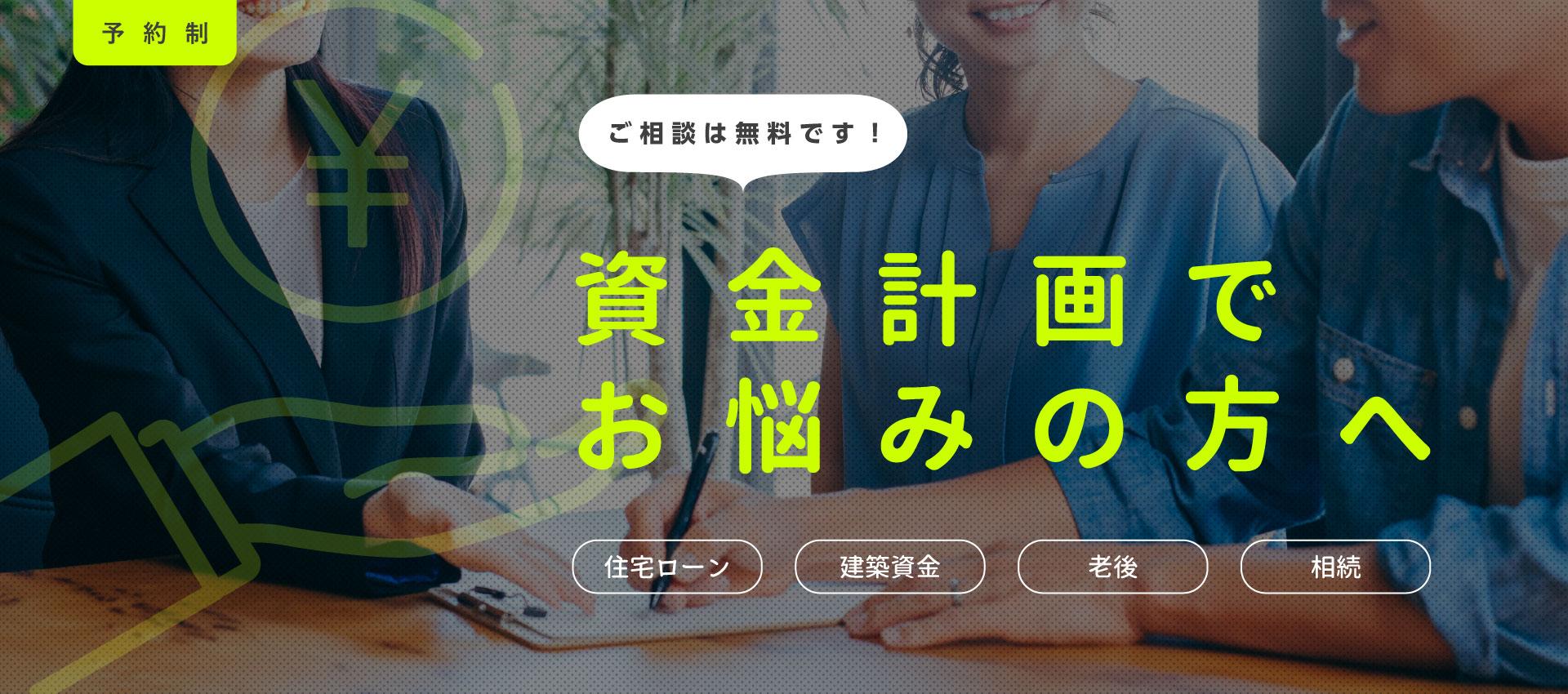 資金相談会│鳥取店