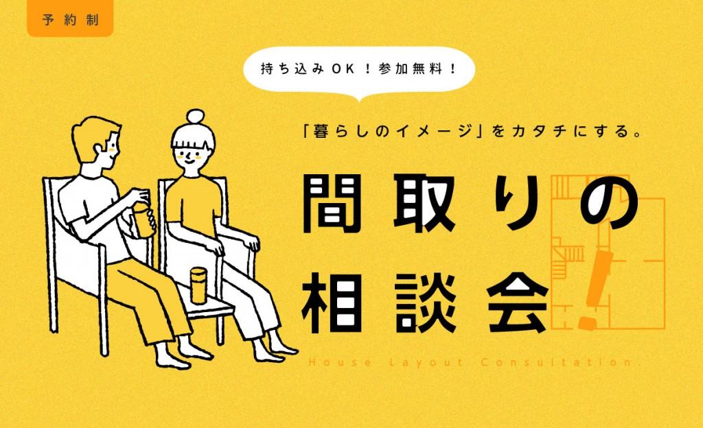 平屋・間取りの相談会|倉吉店