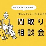 平屋・間取り相談会|倉吉市