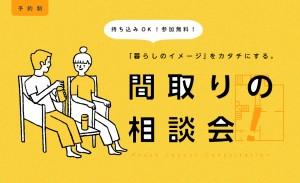 平屋・間取り相談会 倉吉市