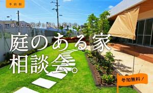 庭のある家相談会|倉吉市