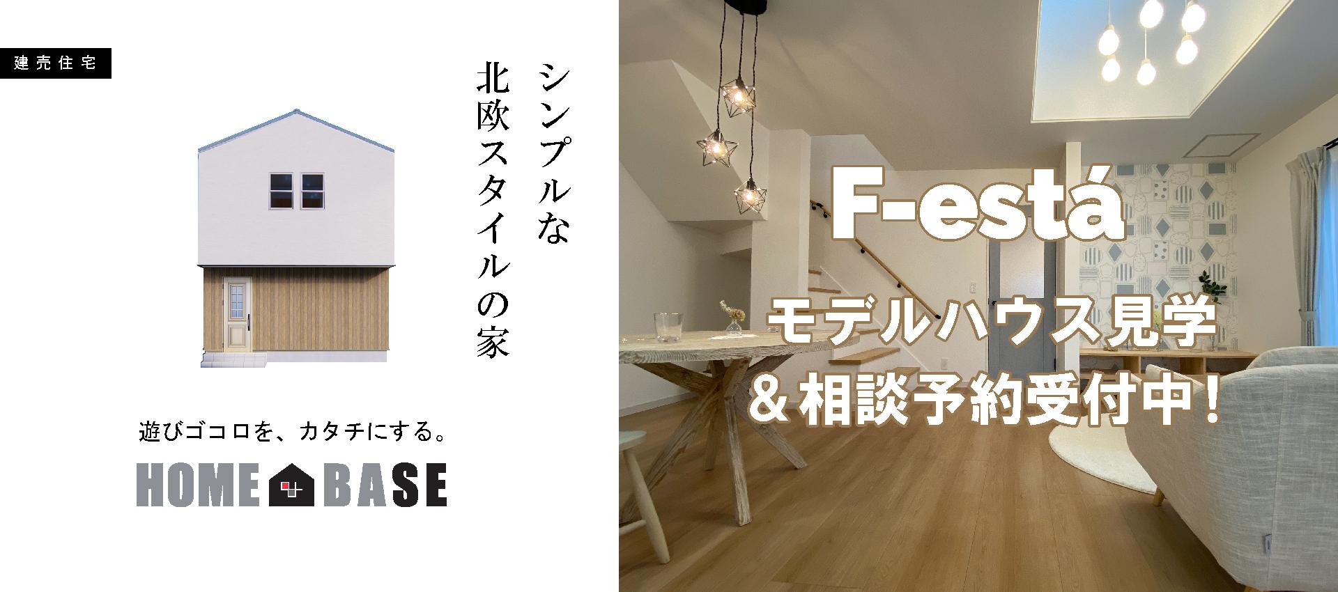 シンプルな北欧スタイルの家 HOME&BASE