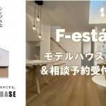 シンプルな北欧スタイルの家|HOME&BASE
