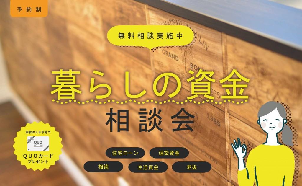 暮らしの資金相談会|倉吉市