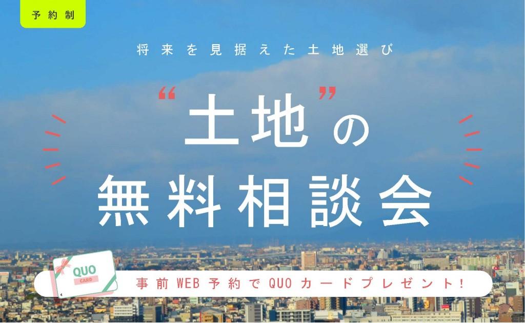 土地探し・土地活用相談会 倉吉市