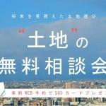 土地探し・土地活用相談会|倉吉市