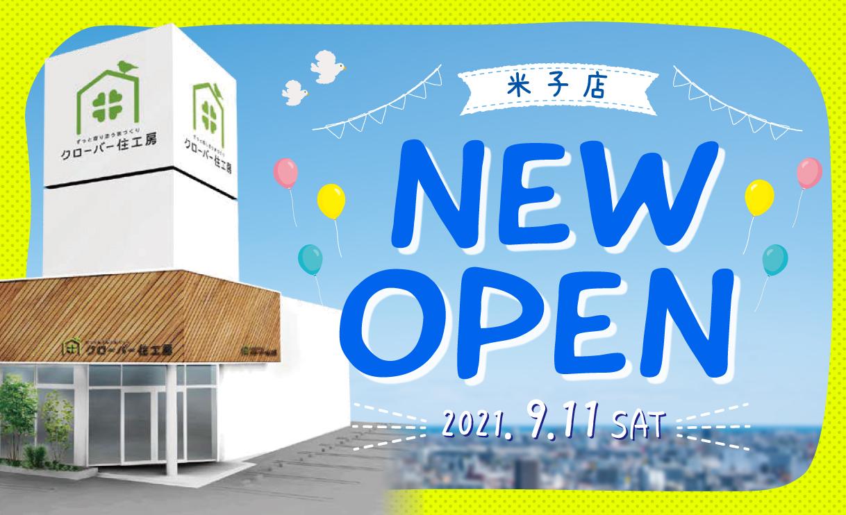 米子店NEWオープンのお知らせ
