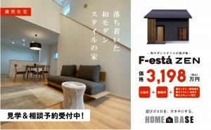 落ち着いた和モダンスタイルの家|HOME&BASE