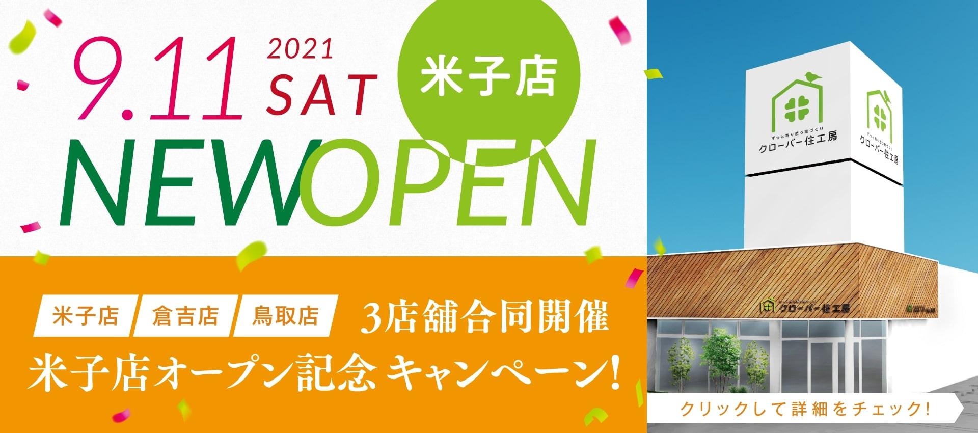 米子店オープン記念 3店舗合同キャンペーン