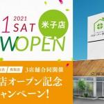 米子店オープン記念|3店舗合同キャンペーン
