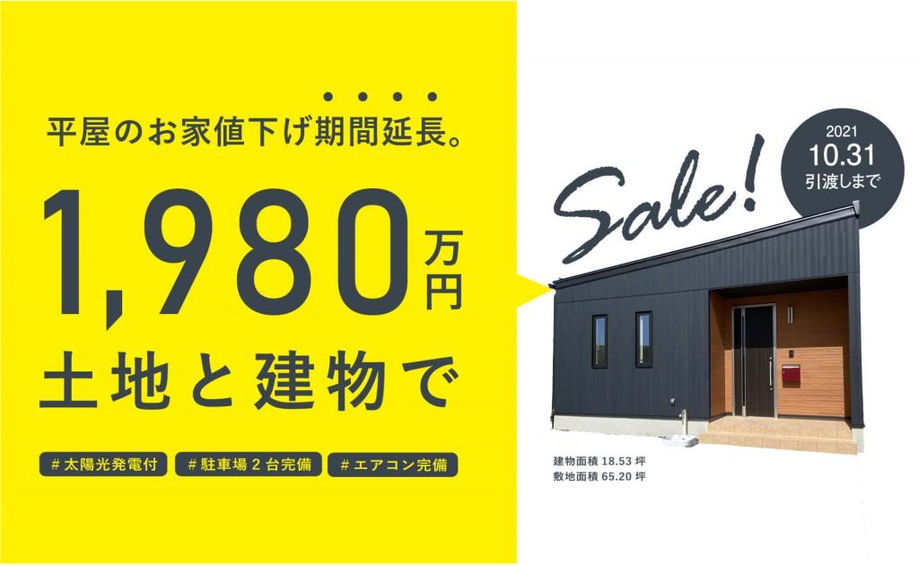 期間延長 平屋のお家プライスダウン!