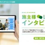 施主様LIVEインタビュー|オンライン交流会・倉吉店