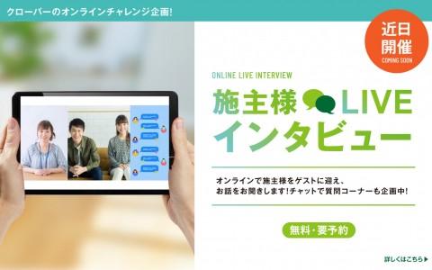 施主様LIVEインタビュー オンライン交流会・倉吉店