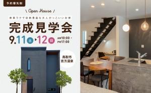 家事ラクで収納豊富な大人かっこいいお家|鳥取市吉方温泉