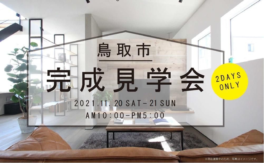 お施主様のお家完成見学会|鳥取市