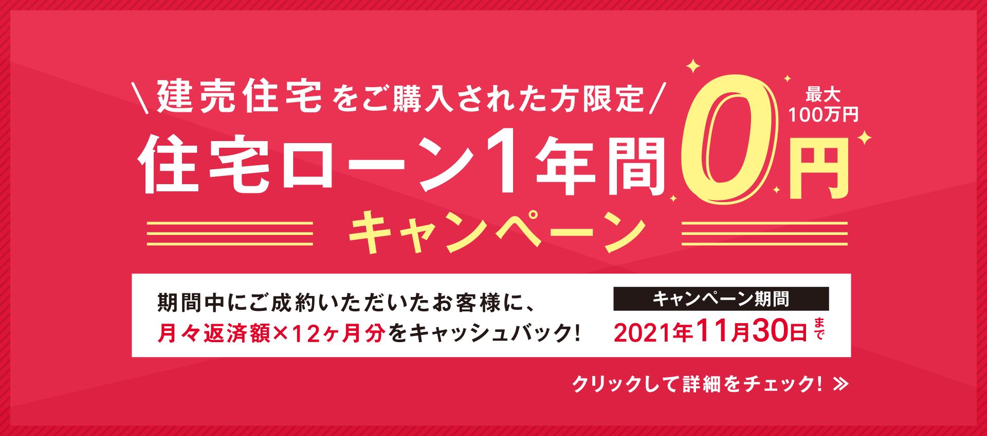 住宅ローン1年間0円キャンペーン|11月末まで!