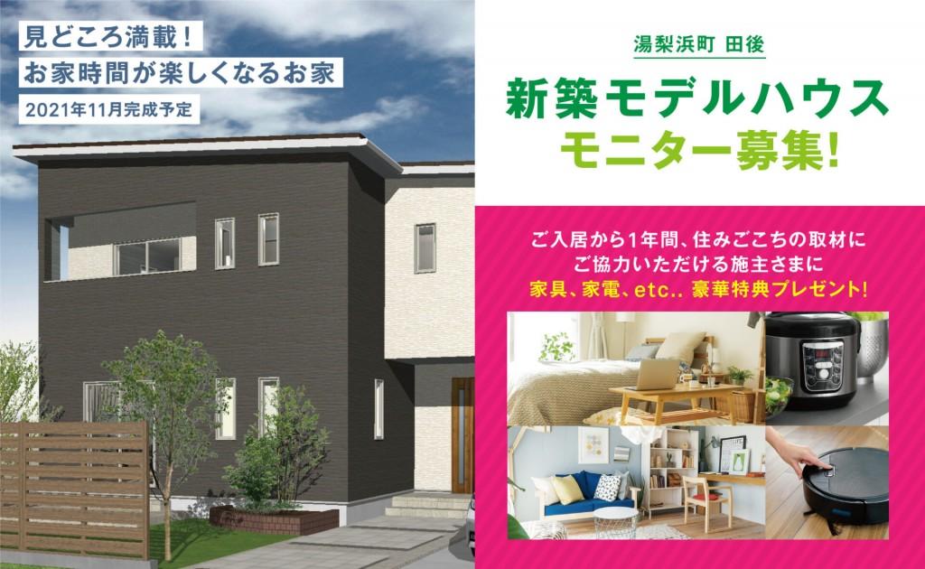 新築モデルハウスモニター募集! 募集期間11月末まで