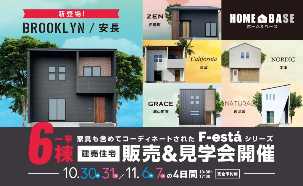 新築建売住宅販売&見学会|HOME&BASE